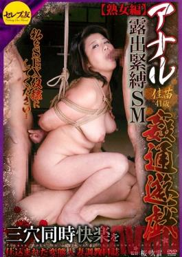 CETD-087 Studio Celeb no Tomo Please Make Me a Sex Slave! Mature Woman (Exhibitionist S&M Edition) Anal Hot Plays Married Woman Training Kanae Tohjo 41 Years Old