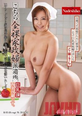 NATR-477 Studio Nadeshiko Welcome To The Nude Maid Dispatch Center - Big Tits Division - Hi, I'm Sara Saijo.