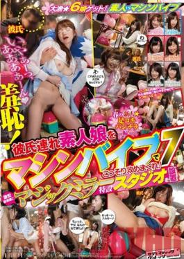 SVDVD-411 Studio Sadistic Village Humiliation! We Use A Vibrator To Stealthily Attack Amateur Girls Who Have Boyfriends! 7 Amateurs Vs. Machine Vibrators In The Magic Mirror Car, Set Up Outside A Cheap Bar! Spring Newcomers! Footjob And Panty Shot Compilation!