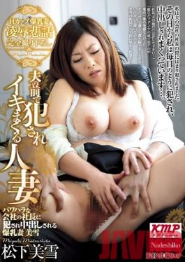 NATR-283 Studio Nadeshiko The Married Woman Who Is Raped In Front Of Her Husband And Orgasms Repeatedly. The Wife With Colossal Tits Who Is Raped And Creampied By Her Bullying Boss Miyuki