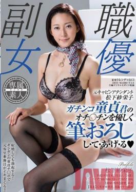 SDSI-012 Studio SOD Create Former Stewardess Saeko Matsushita - I'll Take Care Of That Pesky Virginity, Boy