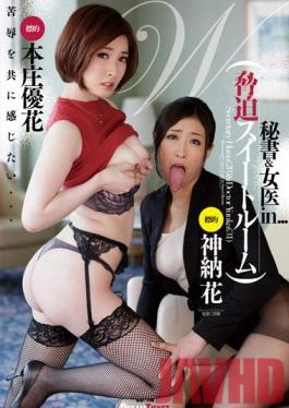 AVOP-258 Studio Dream Ticket Double Coercion Suite A Secretary And Female Doctor In... Yuka Honjo Hana Kano