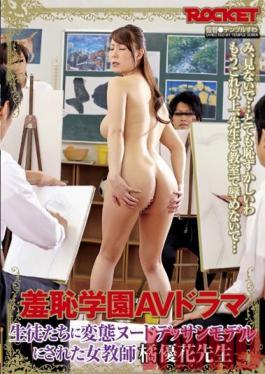 RCT-621 Studio ROCKET Shameful School Porn Drama - Female Teacher Yuka Tachibana Works As A Nude Art Model For Her Perverted Students