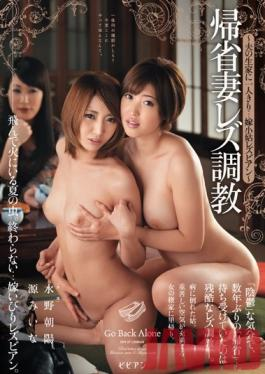 BBAN-039 Studio bibian Breaking In A Wife At Home With Lesbian Sex All Alone At Her Parent's House... Time For Some Lesbian Training With Her Sister-In-Law  Mina Minamoto Asahi Mizuno