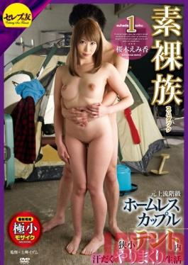 CETD-170 Studio Celeb no Tomo Naked Family 1 Former Rich Couple-Turned-Homeless And Their Wild Sweaty Sex Life In A Cramped Tent Emika Sakuragi