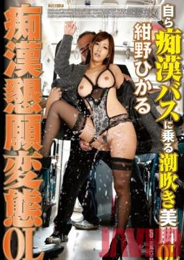 GVG-086 Studio Glory Quest Kinky Office Girl Wants A Molester - Squirting Office Slut With Beautiful Legs Willingly Rides The Molestation Bus Hikaru Konno