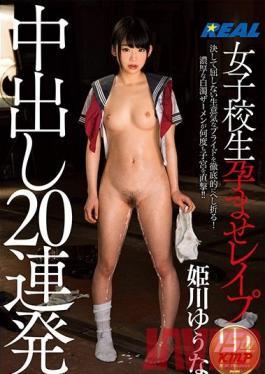REAL-641 Studio Real Works Pregnancy Fetish Schoolgirl In Rape Creampie. 20 Times. Yuna Himekawa