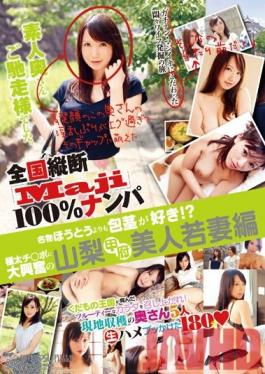 JKSR-209 Studio Big Morkal This Neat and Clean-Looking Wife's Sexy Side Is Unbelievable... The Gap Is Hot. Country-wide Trip (Maji) Picking Up and Fucking 100 Amateur Wives. They Like Phimosis More Even More Than The Famous Dick?! Beautiful Young Wives Go Crazy For Dick in Kofu, Yamanashi