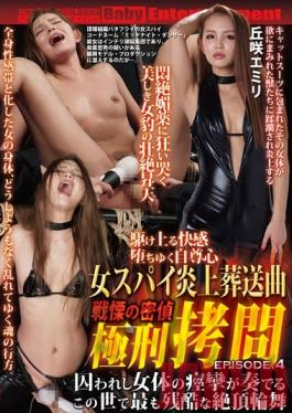 DENJ-004 Studio BabyEntertainment Female Spies' Burning Requiem. The Shuddering Torture And Punishment Of A Spy. Episode 4. A Captured Woman's Trembling Body Is The World's Cruelest Orgasmic Round Dance Emily Okazaki