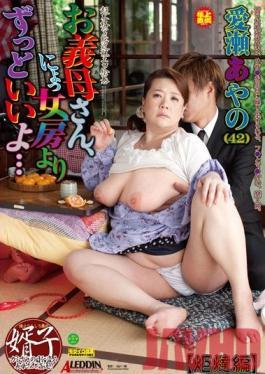 SPRD-629 Studio Takara Eizo Stepmom, Your Better Than My Wife... Ayano Aise