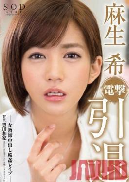STAR-524 Studio SOD Create Nozomi Aso, Sudden Retirement Female Teacher Creampie Gang Bang Rape