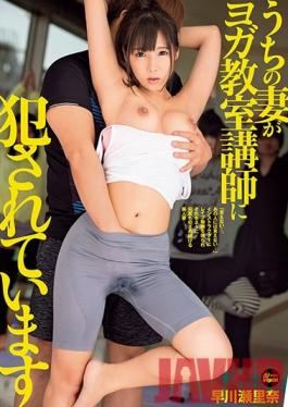 HZGD-053 Studio Married Woman Flower Garden Theater My Wife Is Being Fucked By Her Yoga Teacher Serina Hayakawa