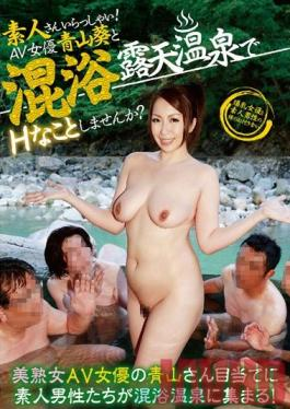 VGQ-012 Studio Glory Quest Wellcome Amateurs! How About Doing Something Dirty With AV Actress Aoi Aoyama In An Open-Air Hot Spring?