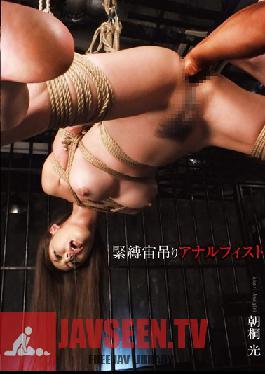 TT-039 Studio Glory Quest S&M Suspension Bondage, Anal Fisting, Staring Akari Asagiri.