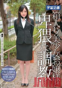 MDTM-013 Studio Media Station Filthy Lessons For A Sheltered, Beautiful Rich Girl... Emiri