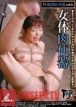 DDT-516 Studio Dogma TOHJIRO Collection Vol. 14 Female Cum Dumpster
