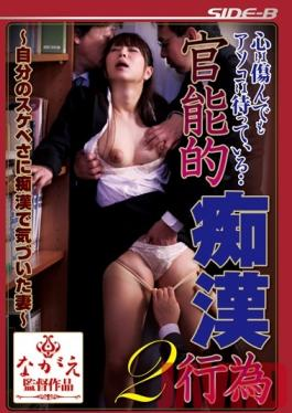 BNSPS-358 Studio Nagae Style Even If My Heart Hurts, My Pussy Is Waiting... Carnal Molester Deeds 2 Married Woman Realizes Her Own Kinks When She Gets Groped Mikan Kururugi