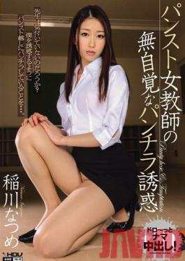 WANZ-080 Studio Wanz Factory Female Teacher in Pantyhose's Unaware Panty Shot Temptation ( Natsume Inagawa )