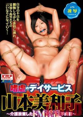REAL-465 Studio Real Works Sadistic Day Care Service - Masochist Slutty Unfaithful Housewives Who Neglect Their Nursing Care Duties - Miwako Yamamoto .