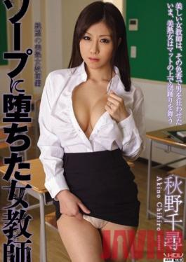 WANZ-081 Studio Wanz Factory Female Teacher Who Fell Into Soapland Chihiro Akino