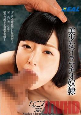REAL-554 Studio Real Works Beautiful Deep-Throat Slave Nagomi