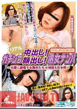 JKSR-137 Studio Big Morkal Picking Up Girls! Mature Woman Creampie And Facial Cumshots! Mature Woman's Daytime Activities...