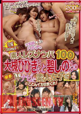 NPS-284 Studio Peters Female Director Haruna Amateur Lesbian Seduction 100 Hibiki Otsuki And Shino Aoi Make Amateur Girls Cum With Luxurious Double Navi!