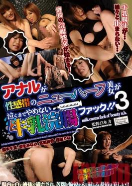 PSHD-07 Studio Alpha International PLEASE DON'T STOP !!Orgasmic Feeling First Anal Fuck For Japanese Tranny 3