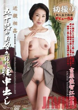 AED-70 Studio Ruby Sachie Yoshihara 's Debut! First Time Shots of Creampie Fakecest with MILF in her 50's!