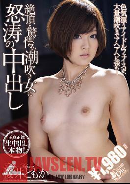 KCPN-056 Studio CREAM PIE Sexy Squirter Tomoka Sakurai Orgasms Intensely in a Creampie Foursome