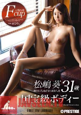 ABP-200 Studio Prestige This Body Should Be A National Treasure Aoi Matsushima
