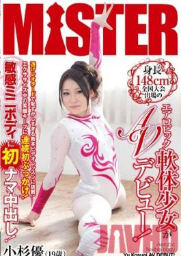 MIST-010 Studio Mr. Michiru A Barely Legal 4'10Aerobic Gymnast Makes Her Adult Video Debut! Fired Up For Humiliating Lessons In Her See-Through Leotards! She Smiles All The Way Through Her Exercises And Her First Time Bukkake! Her Tiny body Takes Its First Raw Creampie! Yu Kosugi