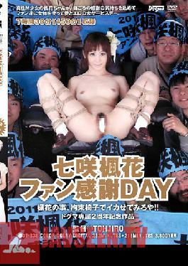 DDT-338 Studio Dogma Fuka Nanasaki Fan Shot DAY