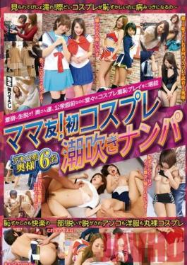 IBMA-036 Studio I.B.WORKS MILF BFFs! Picking Up Girls For Their First Cosplay & Squirting