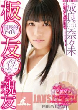 URAD-095 Studio Karma AV DEBUT Of National Idol Tomomi Itano's Close Friend: Nanami Sera