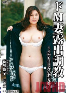 BELL-11 Studio Center Village Masochistic Wives Exhibitionist Training  Young wife who can't say no  Hinako Arasaki