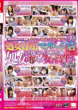KAR-071 Studio Karma At a salon in Shibuya, Tokyo, filthy barely legal girls have their worries about their first sexual experience cleared up by a massage store just for virgins! They give in to the temptation of the sensuous massage and lose their virginity in this horny schoolgirl record!