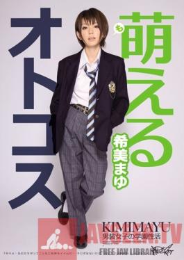 IPTD-819 Studio Idea Pocket Budding Tomboy Mayu Nozomi