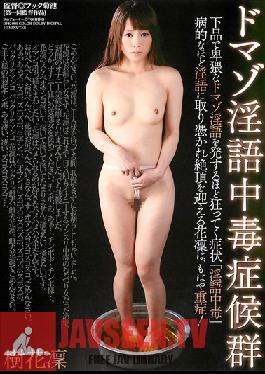DFK-001 Studio Dogma Masochistic Dirty Talk Addiction Karin Itsuki