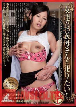 EMAS-016 Studio SA I Wanna Fuck My Friend's Step-Mother! Yuri Sanada