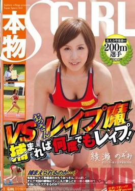 SVDVD-302 Studio Sadistic Village The Real Runner Up In The 200m At The Prefectural Championship - Track Star Versus Dirty Old Rapists - If They Catch Her They'll Rape Her Over And Over!