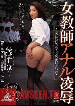 JUX-022 Studio MADONNA Female Teacher Anal Torture and Rape - Shaking in Shame Anal Fucking on a School Trip - Shihori Endo