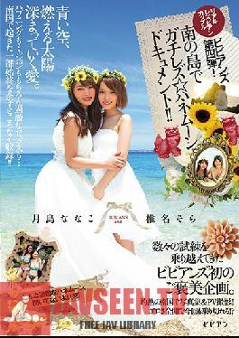 BBAN-111 Studio bibian Real Lesbian Series Couple bibian No.4! Lesbian On A Tropical Island A Honeymoon Documentary ! Nanako Tsukishima Sora Shiina
