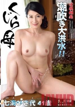 HONE-168 Studio Center Village Fakecest Squirting Flood ! Whale Mother Hisayo Nanami