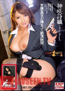 MILD-858 Studio K M Produce Female Detective Is Caught And Tortured With Orgasms Shiori Kamisaki