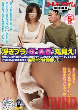 GDTM-024 Studio Golden Time I Can See My Little Stepsisters Nipples Through Her Bra! My Small-Titted Little Stepsister Wants To Grow And Wears Bra That's Too Big For Her, So I Can Clearly See Her Nipples! Of Course That Makes Me Hard...
