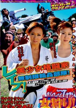 SVDVD-090 Studio Sadistic Village Rape! Beautiful Martial Arts Girl VS Boundless Gang Bang Corps!