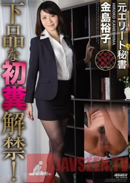 OPUD-253 Studio OPERA A Former Elite Secretary Crude And Rude Scat Sex Unleashed! Yuko Kanashima