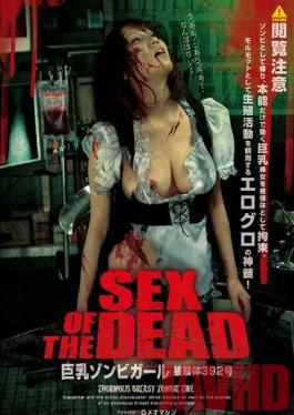 SGV-015 Studio Glory Quest SEX OF THE DEAD Big Tits Zombie Girl