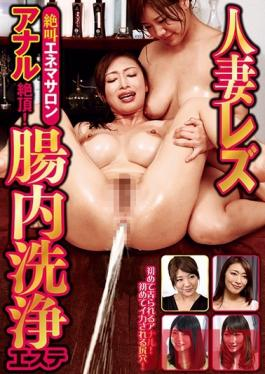 PTS-407 Studio Peters Married Woman Lesbian Lovers Scream And Cream At The Anal Ecstasy Enema Salon! An Intestinal Cleaning Massage Parlor